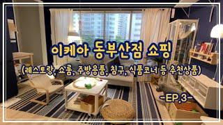 이케아 동부산점 쇼핑 - 쇼룸 구경, 레스토랑, 주방용…