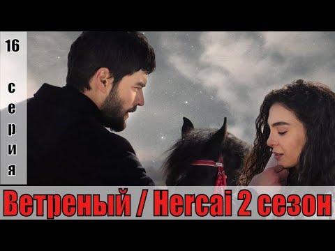 Ветреный / Hercai 2 сезон 16 серия [турецкий сериал 2019]   [сюжет, анонс]