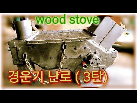 난로(경운기미션) ( 3탄)  wood stove diy
