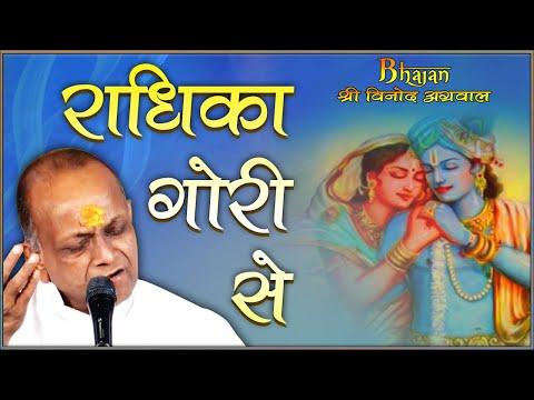 Radhika Gori Se Bhajan By Shri Vinod Ji  Agarwal - Guna  M.P
