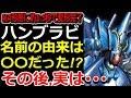 【Zガンダム】MA形態に約0.5秒で変形完了!ハンブラビ。名前の由来は〇〇だった!?…