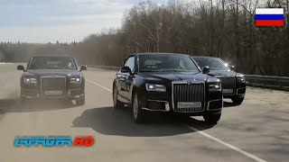 AURUS - The Presidential State Car of Russia