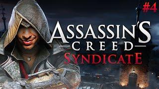 Assassins Creed SYNDICATE Gameplay Walkthrough Part 4