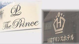 大手ホテルグループ「プリンスホテル」が4月に都内でオープンした「田端...