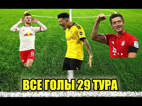 Обзор голов 29 тура Бундеслиги. Чемпионат Германии по футболу 2019-2020