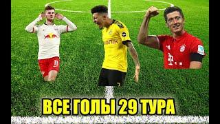 Обзор голов 29 тура Бундеслиги Чемпионат Германии по футболу 2019 2020