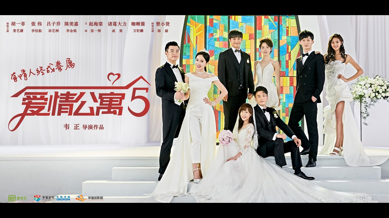 【愛情公寓五】 iPartment 5 開播預告 CROTON MEDIA Official