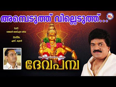 Ambeduthu villeduthu  -  Deva Pamba