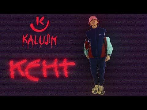 KALUSH - Кент (Lyric Video)