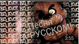 - Песня Фредди BELIEVER на русском полный перевод