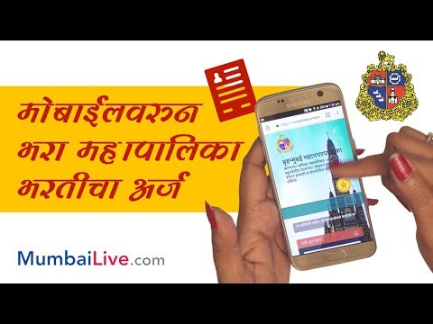 Here's the procedure to fill up the BMC recruitment online form | Marathi | Civic | Mumbai Live