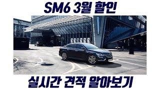 르노삼성 SM6 3월 판매조건, 신차 할인가와 할부견적…