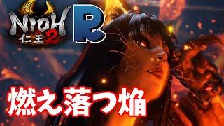仁王2実況動画#11 燃え落つ焔編【仁王2】【VTuber】