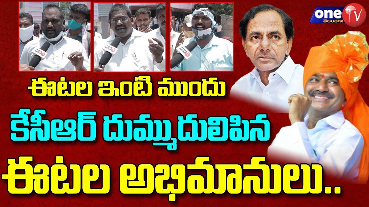 ఈటల ఇంటి ముందు..!!   Huzurabad Public Talk on Etela Rajender   CM KCR VS Etela   One TV Telangana