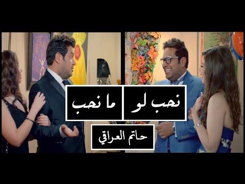 Hatim Al Iraqi ... Nheb Loma Nheb - Video Clip   حاتم العراقي ... نحب لو ما نحب - فيديو كليب