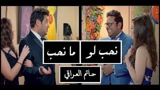 Hatim Al Iraqi ... Nheb Loma Nheb - Video Clip | حاتم العراقي ... نحب لو ما نحب - فيديو كليب