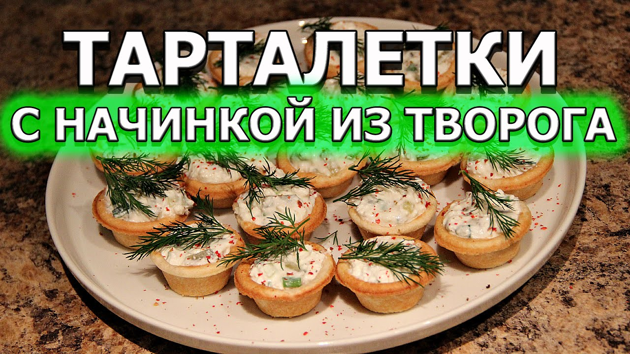 Простые Тарталетки Рецепты С Фото