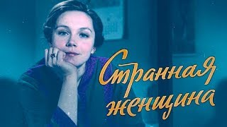 Странная женщина 1 серия (мелодрама, реж. Юлий Райзман,1977 г.)
