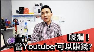 第一集:再唬爛?當Youtuber可以賺錢?! 收入好嗎?不能說的 ...