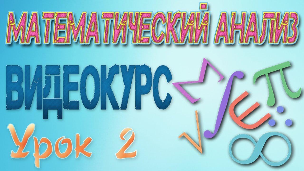 Математический анализ. 2. Переменные величины и функции: решение типовых задач
