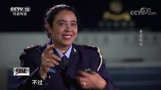 《见证》 20191220 百年警察·澳门1999(一)| CCTV社会与法