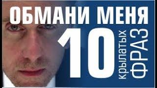 10 цитат из сериала #обманименя