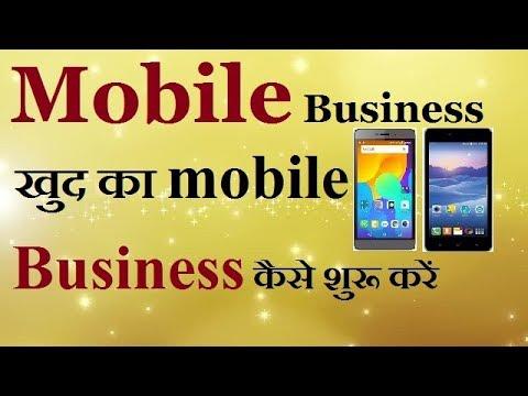 Mobile  Business start in hindi : खुद का बिजनेस कैसे शुरू करें full detail