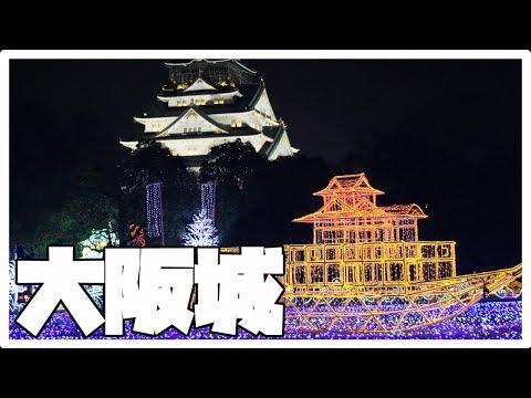 Osaka Castle Winter Illuminations || OSAKA, JAPAN