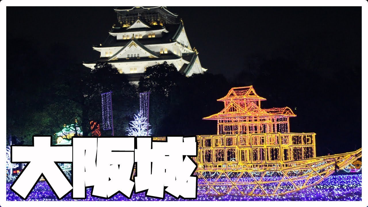 osaka castle winter illuminations osaka japan youtube. Black Bedroom Furniture Sets. Home Design Ideas