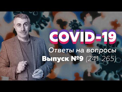 COVID-19 Ответы на
