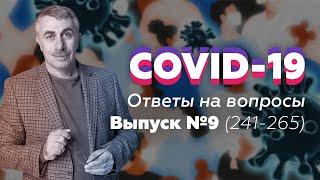 COVID 19 Ответы на вопросы Выпуск 9 вопросы 241 265 Доктор Комаровский