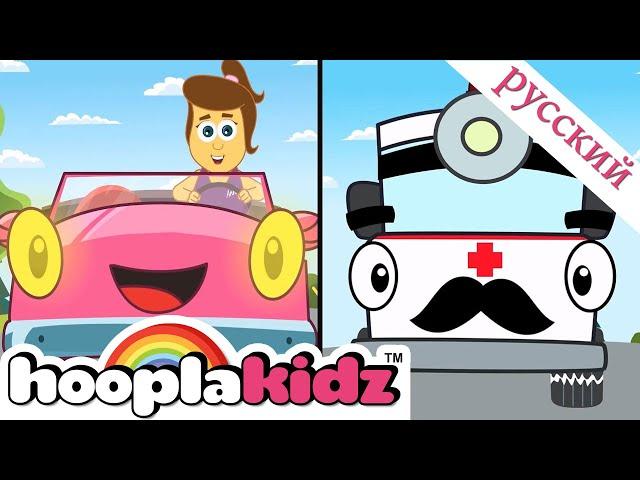 Колеса У Автобуса - Скорая Помощь | Детские Песенки Про Транспорт | HooplaKidz песенки для детей