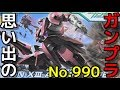 思い出のガンプラキットレビュー集 No.990 ☆ 機動戦士ガンダム00  HG 1/144 GNX-609T…