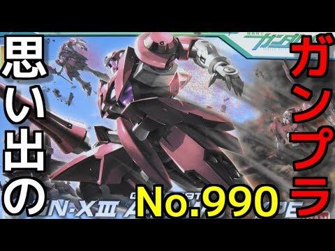 990 HG 1/144 GNX-609T ジンクスⅢ(アロウズ型)   『機動戦士ガンダム00』