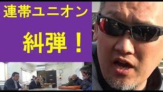 【2018.02.21-22】連帯ユニオン糾弾in奈良 MK運輸にて連帯組員ついに発狂!!(5)  plus  武洋一が団交参加 thumbnail