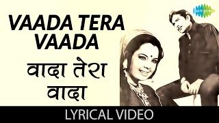 Vaada Tera Vaada with Lyrics| वादा तेरा वादा गाने के बोल| Dushman | Rajesh, Meena Kumari, Mumtaz