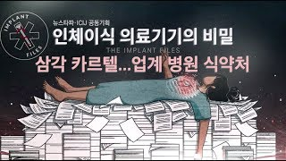 뉴스타파 - 인체이식 의료기기의 비밀-삼각 카르텔..업계 병원 식약처