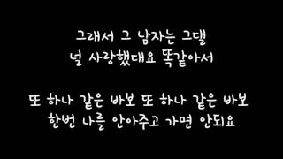 Download lagu 현빈 (Hyun Bin) - 그 남자 (That Man) [시크릿 가든 OST] 가사