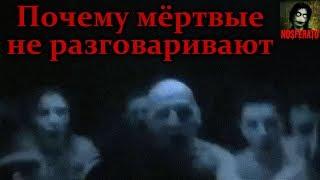 Истории на ночь - Почему мёртвые не разговаривают