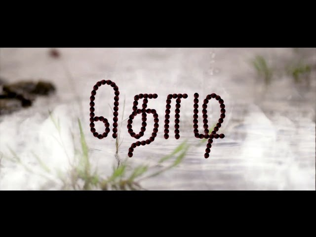 Thodi | ????? | A Tamil Short Film