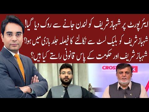 Cross Talk | 08 May 2021 | Asad Ullah Khan | Farrukh Habib | Chaudhry Jaffar Iqbal | 92NewsHD thumbnail