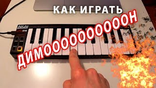 Как играть ДИМОН! на пианино
