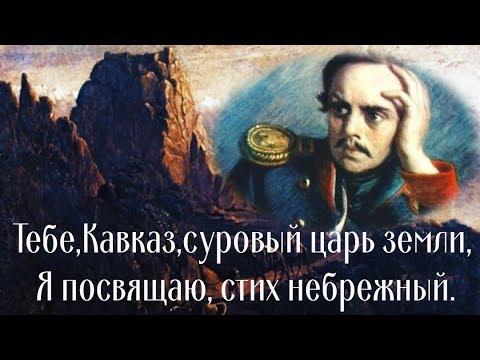 Осетины на Кавказе глазами М.Ю.Лермонтова.