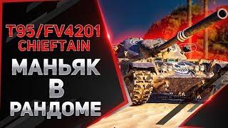 T95fv4201 Chieftain ● ЛУЧШИЙ ТАНК В ИГРЕ