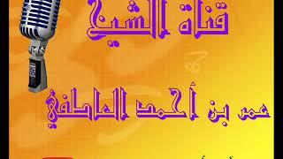 سلسلة ثناء وتمجيد لله المجيد (1) |الشيخ عمر العاطفي|