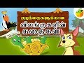 Aesop's Fables Full Collections | Animal Stories ( விலங்குகளின் கதைகள் ) For Kids in Tamil
