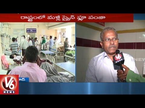 Swine Flu Hits Telangana   Cases Recorded In Hospitals At Hyderabad   V6 News
