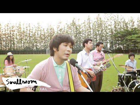 Superbaker - รักคือสิ่งสวยงาม [MV]