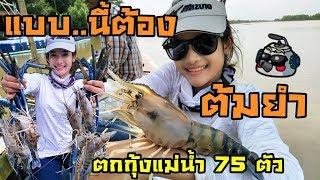 ตกกุ้งแม่น้ำ 75 ตัว อย่างมัน by fishingEZ