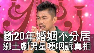 【精華版】斷20年婚姻不分居 男星蘇炳憲哽咽訴真相